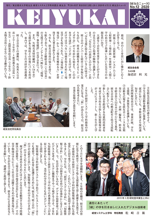 経友会ニュース12号