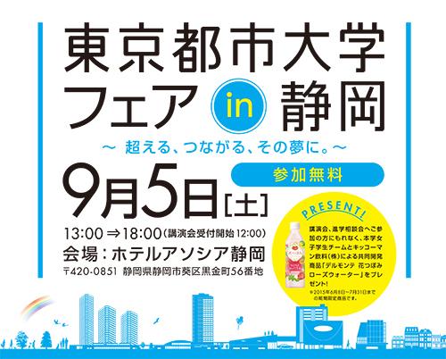 東京都市大学フェアin静岡2015
